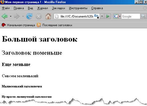 выделение заголовков в html