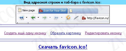сервис создания иконок для сайта