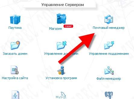Как сделать почту своего сайта бесплатной хостинг серверов для кс 1 6