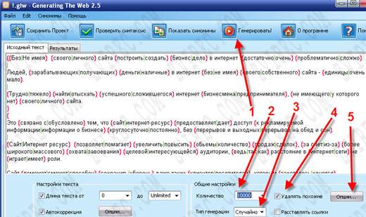 Программа Generating For Web - размножаем статьи