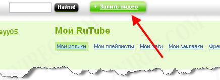 как добавить видео на сайт Rutube