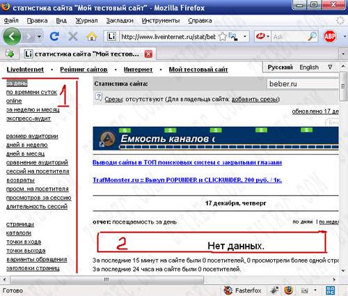 php счетчик установить форум: